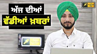 ਪੰਜਾਬੀ ਖਬਰਾਂ | Punjabi News | Punjabi Prime Time | Today Punjab | Judge Singh Chahal | 09 July 2020