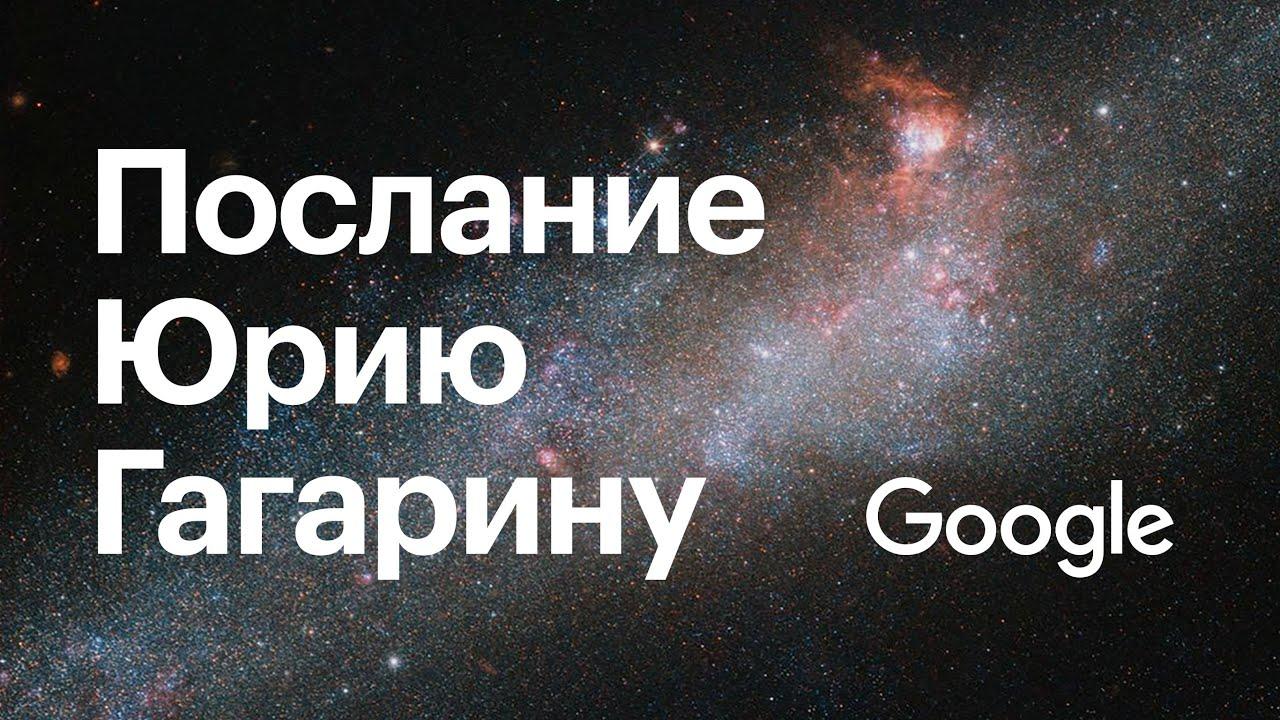 Google Россия – Послание Юрию Гагарину