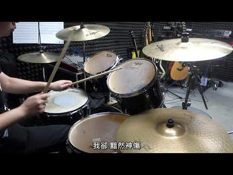李榮浩 - 念念又不忘Drum Cover