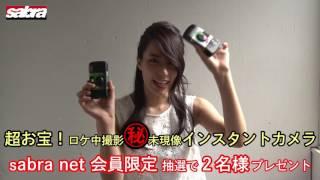 サブラネット7月カバーガール小瀬田麻由ちゃん 7月1日~配信!!