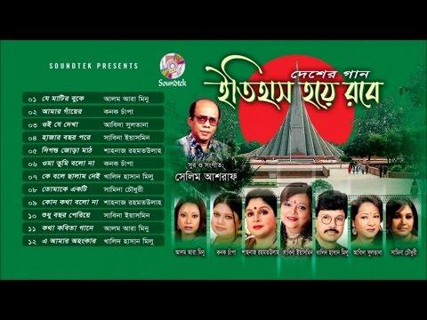Itihash Hoye Robe - Sabina Yasmin, Khalid Hasan Milu, Samina Chow et al. | Bangla 16 December Song