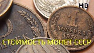 Стоимость редких монет. Как распознать дорогие монеты СССР достоинством 5р. 2р. 1р. 50коп 30коп...(, 2016-02-13T12:18:15.000Z)