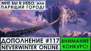 Дополнение #117 - МНЕ БЫ В НЕБО, или ПАРЯЩИЙ ГОРОД! :) Neverwinter Online (прохождение)