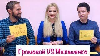 """БЫЛО НЕ БЫЛО с актерами """"МАМАХОХОТАЛА"""" - на неудобные вопросы отвечает Ваня Мелашенко и Юра Громовой"""