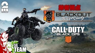 #5【FPS】弟者,おついちの「COD:BO4 BETA -BLACK OUT- 」【2BRO.】