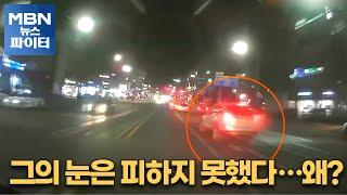 MBN 뉴스파이터-도주 차량 찾아낸 '경찰의 눈…