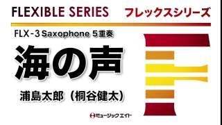 【FLX-3】海の声/浦島太郎(桐谷健太)(演奏:M8ウィンドオーケストラ...