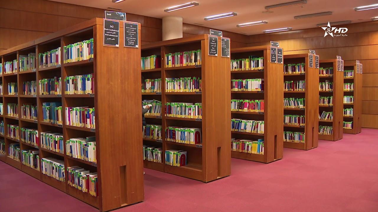 المكتبة الوطنية المغربية