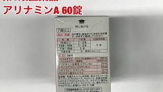 武田薬品工業 アリナミンA 60錠 第3類医薬品
