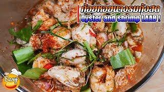 How to make Oyster and shrimp laab l ก้อยหอยนางรมกุ้งโสดดดด😀 เนื้อนุ่มๆ หวานๆ ละลายในปาก