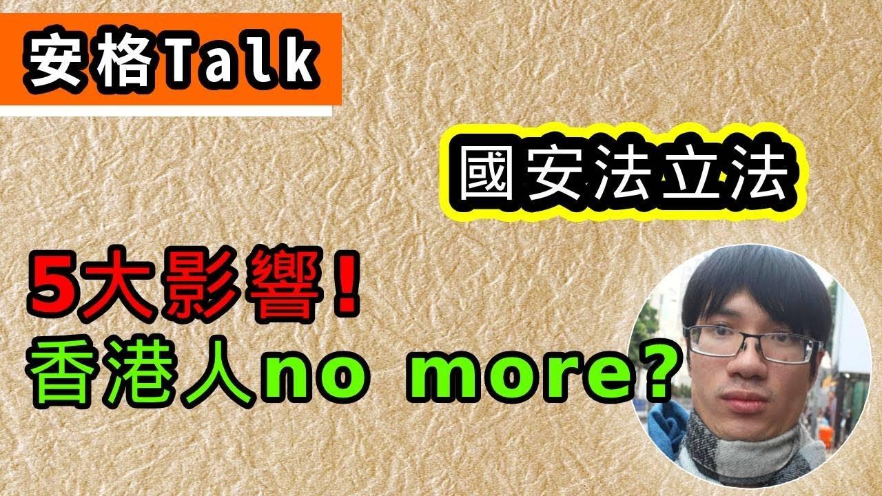 【Onga Talk】國安法將在5/28於香港正式立法!? 網絡23條終於要來了? 香港人不再是香港人? 在日港人告訴你國安法實施後的5大影響! 安格 Onga