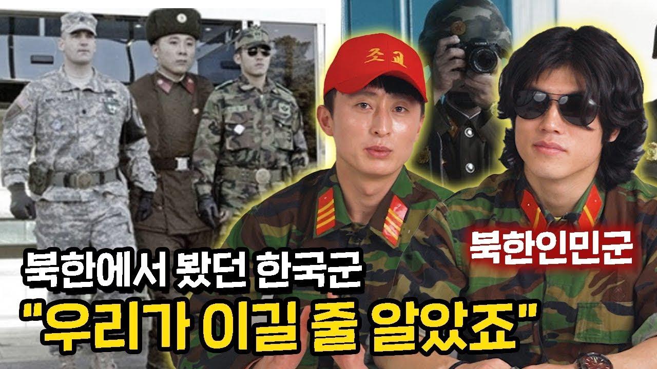 (ENG)북한군대에선 한국군을 어떻게 생각할까? 탈북인민군들의 리얼 반응!
