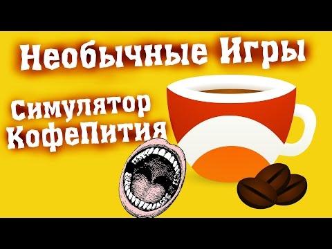 Симулятор Кофе - напейся до отвалу