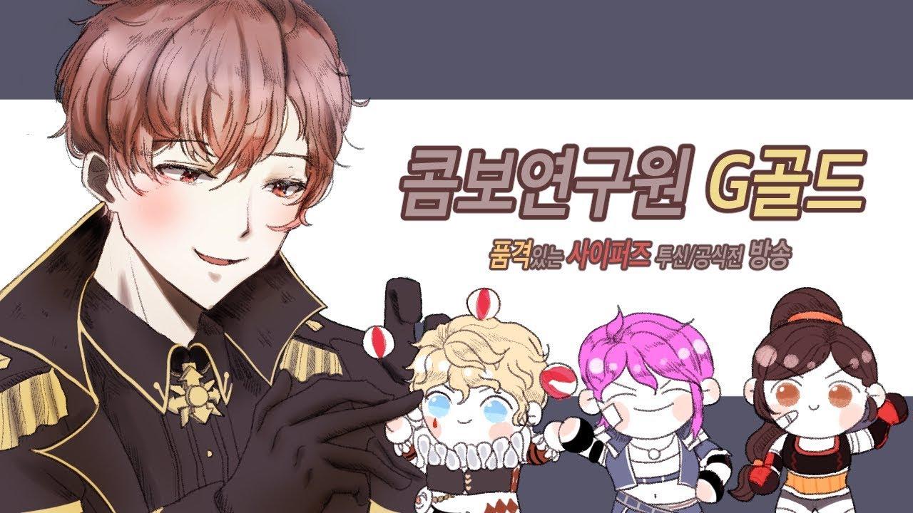 [사이퍼즈] 투신격 전캐릭 1승 켠왕 & 강의