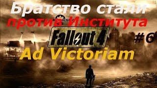 Fallout 4 Братство стали против Института 6. Ad Victoriam