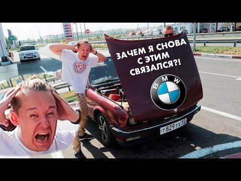 Не покупайте BMW E30 как я