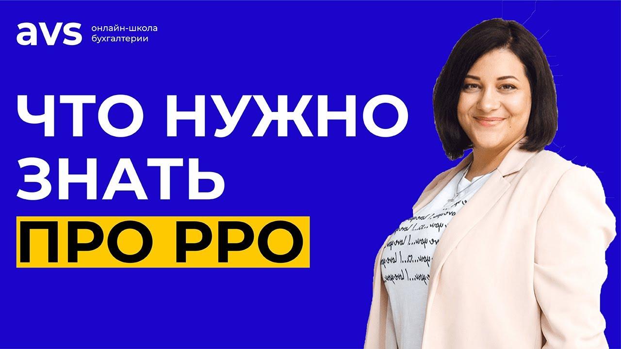 Реєстрація Програмного РРО – практика 2021 року