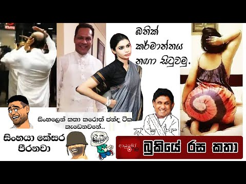 Bukiye Rasa Katha   Funny Fb Memes Sinhala   2020 - 08 - 21 [ I ]