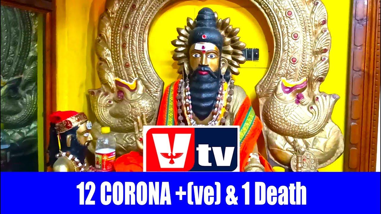 KGF VTV NEWS- SSLC Results on 10th Aug- 12 CORONA +(ve) 1 Death- Dr Karunanidhi Death Anniversary.
