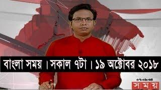 বাংলার সময় | সকাল ৭টা | ১৯ অক্টোবর ২০১৮ | Somoy tv bulletin 7am | Latest Bangladesh News
