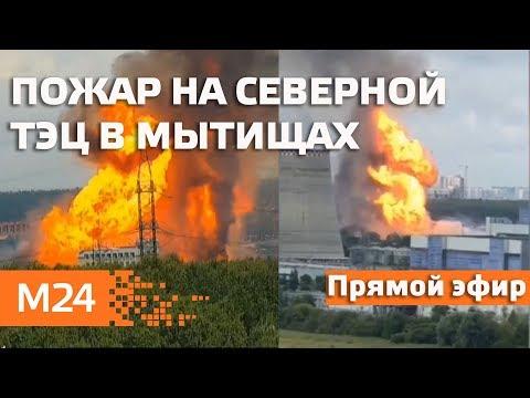 Пожар на ТЭЦ-27 в Мытищах - ПРЯМОЙ ЭФИР - Москва 24