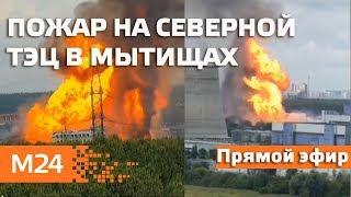 Смотреть видео Пожар на ТЭЦ-27 в Мытищах - ПРЯМОЙ ЭФИР - Москва 24 онлайн