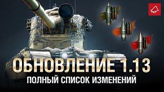 Обновление 1.13 - Полный Список Изменений - От Homish и Cruzzzzzo [World of Tanks]