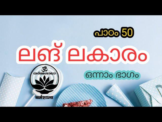 ലങ്ങ് ലകാരം (പാഠം 50 ) DHARMASAALA, KIRAN KUMAR.R