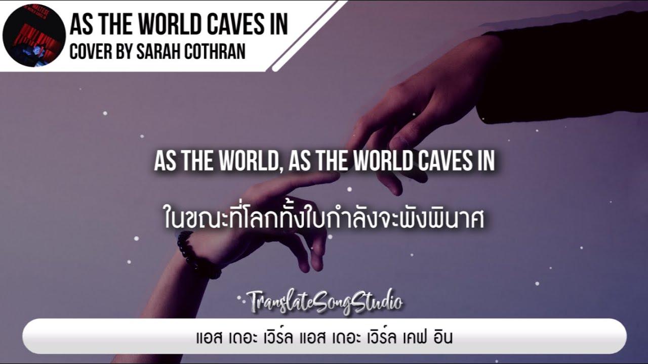 แปลเพลง As the World Caves In - Cover by Sarah Cothran