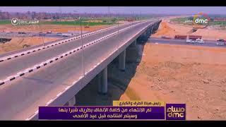 «الطرق والكباري»: الانتهاء من الطريق الدائري الإقليمي بداية العام المقبل