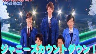 ジャニーズカウントダウン2016→2017年『嵐 曲 マイガール(2009)』