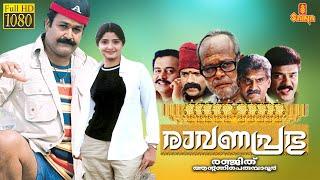 Raavanaprabhu Mohanlal Vasundhara Das Revathi Napoleon - Full Movie