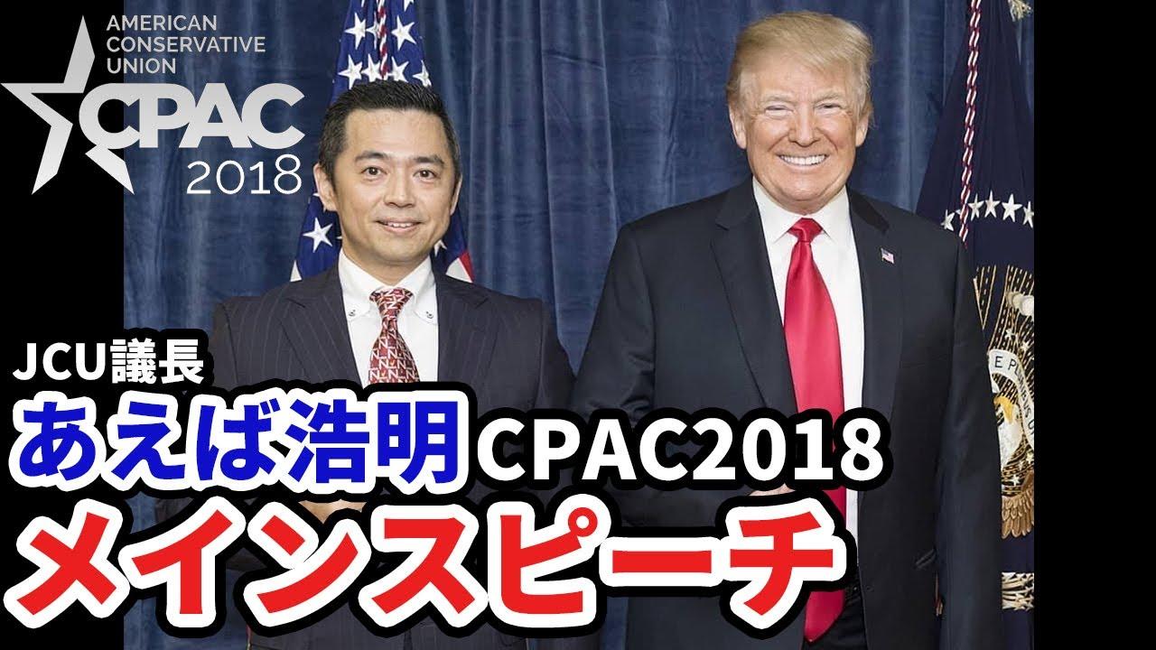 CPAC2018】JCU議長 あえば浩明 メインスピーチ【トランプ大統領 ...