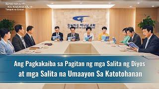 """""""Sino Siya na Nagbalik"""" Clip 5 - Ang Pagkakaiba sa Pagitan ng mga Salita ng Diyos at mga Salita na Umaayon Sa Katotohanan"""