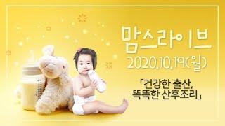 [LIVE]맘스스토리 온라인 임신출산교실 '맘스…