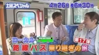 路線バスの旅17弾 伊集院光さんが激怒したわけ