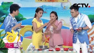 《幸福账单》 20190716| CCTV综艺