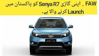 😍2018 Faw Senya R7 in Pakistan