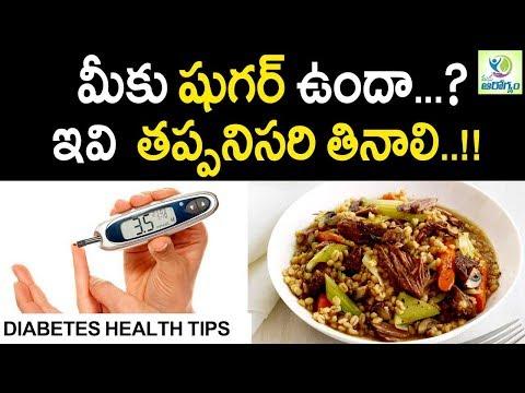 Foods Diabetics Must Eat to Cure - Mana Arogyam | Diabetes Health Tips
