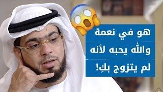 متصلة أغضبت الشيخ وسيم يوسف بمشكلتها 😱 والشيخ يرد \