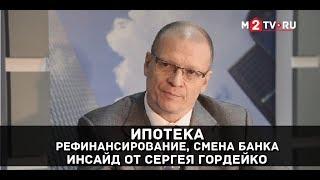 Ипотека: рефинансирование, смена банка и другие подводные камни. Инсайд от Сергея Гордейко