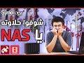 شوفوا حلاوته يا ناس 🎶 Synology NAS Video Station