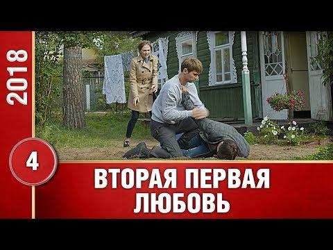 ПРЕМЬЕРА 2019! 'Вторая первая любовь' (4 серия) Русские мелодрамы, новинки 2019