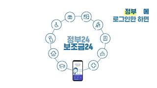 [행정안전부] 보조금24(국가보조금 맞춤형서비스) 전국 개시_썸네일이미지
