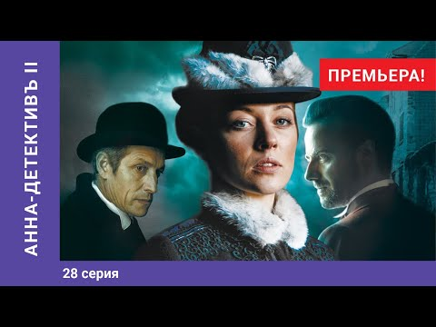 Детектив «Beликoлeпнaя пятеpкa 2» (2020) 1-28 серия из 32