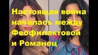 Настоящая война началась между Феофилактовой и Романец. ДОМ-2, Новости, ТНТ