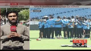 বৃষ্টি শেষে রৌদ্রজ্জ্বল দিন |  সন্ধ্যায়  মুখোমুখি বাংলাদেশ-ভারত | BD VS INDIA T20