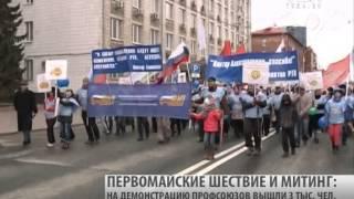 Первомайская демонстрация(Все новости на сайте tvk6.ru Выйти на улицы с флагами и лозунгами не помешала даже плохая погода. В честь Дня..., 2015-05-01T14:56:25.000Z)