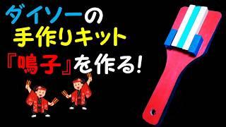 ダイソーの手作りキット、『鳴子』を作ってみた! thumbnail
