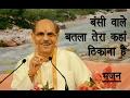 Download Sudhanshuji Maharaj - bhajan- bansi wale batlaa MP3 song and Music Video